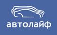 автомобильная компания Автолайф