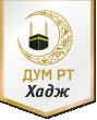 Хадж-оператор ДУМ РТ ХАДЖ