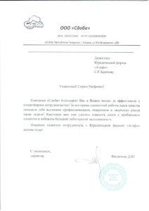 blagodartsvennoe-pismo-ot-ip-filippova-d-yu