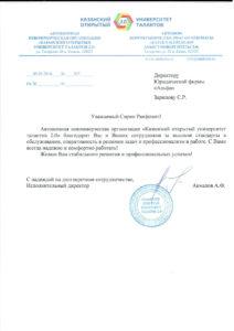 blagodartsvennoe-pismo-ot-universiteta-talantov